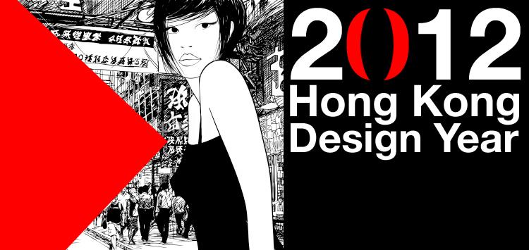 2012_Hong_Kong_Design_year_kihada