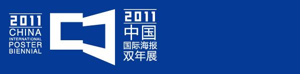 kihada--china2011